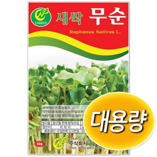 대용량 새싹무순 500g/1kg 새싹씨앗