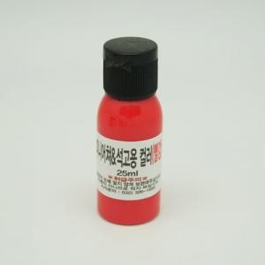 미니어쳐용&석고방향제 컬러액상25ml/빨강