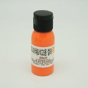 미니어쳐용&석고방향제 컬러액상25ml/주황