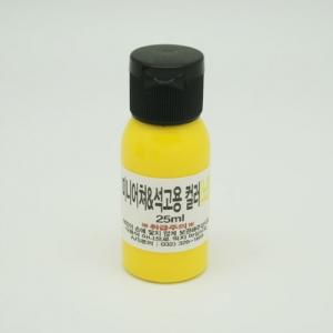 미니어쳐용&석고방향제 컬러액상25ml/노랑