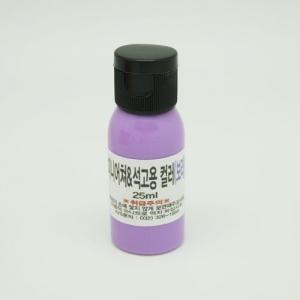 미니어쳐용&석고방향제 컬러액상25ml/보라