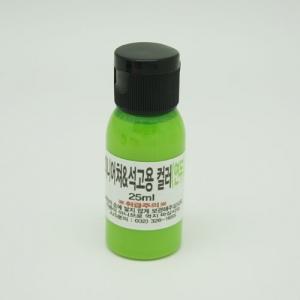 미니어쳐용&석고방향제 컬러액상25ml/연두