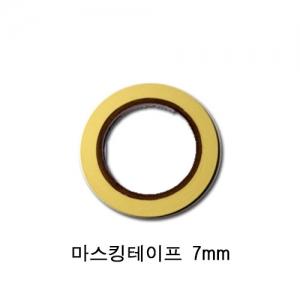 마스킹테이프 7mm/길이40m[국내생산품]