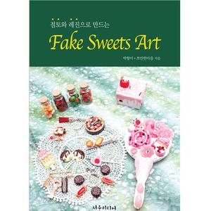 Fake Sweets Art(공예교재)
