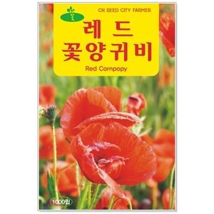 꽃씨 레드양귀비 1000립