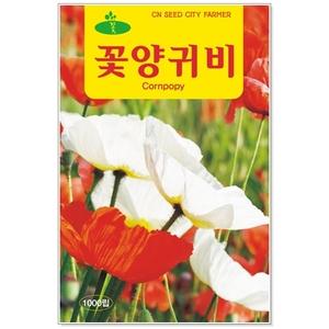 꽃씨 꽃양귀비 1000립 (혼합)