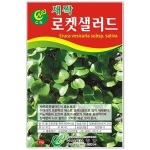 새싹루꼴라 (새싹로켓샐러드) 15g 새싹씨앗