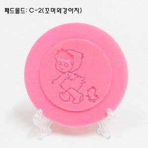 C-2 퍼퓸 정원형타블렛 패드(꼬마와 강아지)