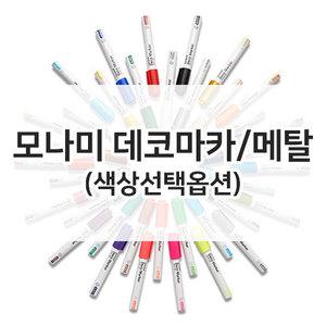 모나미 데코마카(460) 메탈 6색(색상선택옵션)